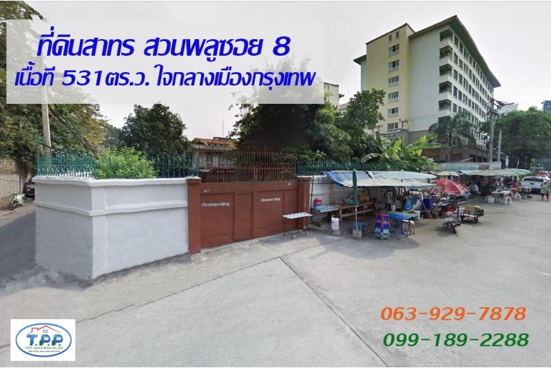 สิทธิ์การเช่า (ราชพัสดุ) ที่ดิน 531 ตร.ว. สวนพลูซอย 8