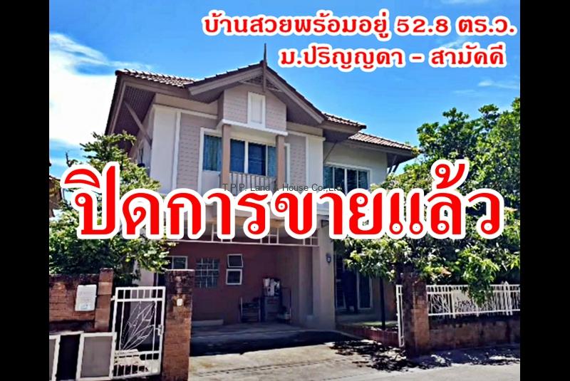 ขายบ้านเดี่ยว 52.8 ตร.ว. ม.ปริญญาดา - สามัคคี นนทบุรี