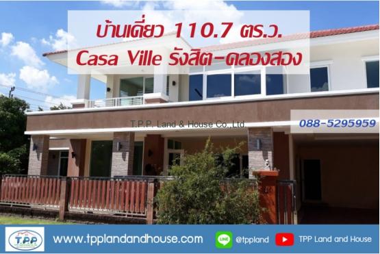 บ้านเดี่ยว2ชั้น เนื้อที่ 110.7 ตร.ว. Casa Ville รังสิต-คลอง 2 (หลังมุม สวย)